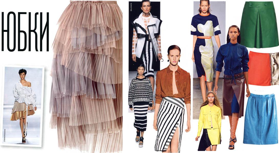Модная Юбка Весна 2015