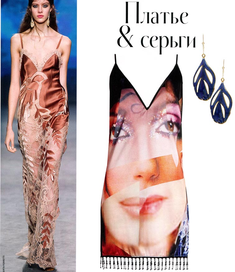 Идеальная пара: платье и серьги