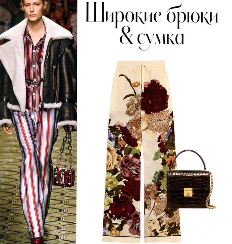 Идеальная пара: широкие брюки и сумка